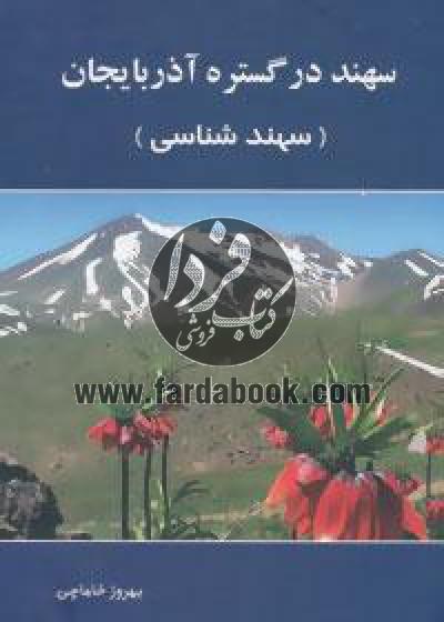 سهند در گستره آذربایجان (سهند شناسی)