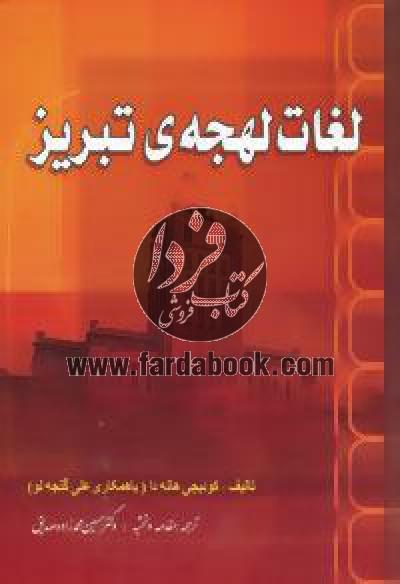لغات لهجه ی تبریز