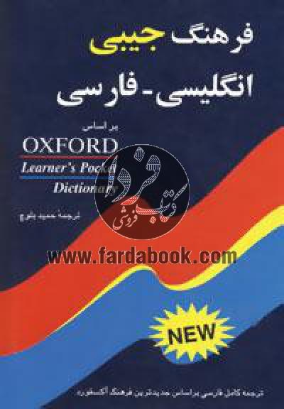 فرهنگ انگلیسی-فارسی (براساس آکسفورد لرنرز پاکت دیکشنری)