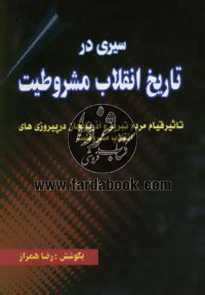سیری در تاریخ انقلاب مشروطیت (تاثیر قیام مردم تبریز و آذربایجان در پیروزی های انقلاب مشروطیت)