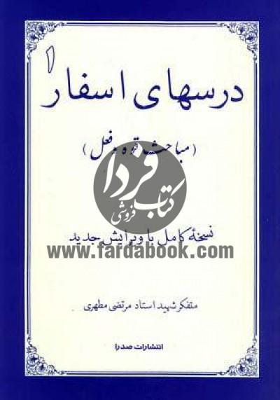 تفسیر قرآن کریم- آیات برگزیده