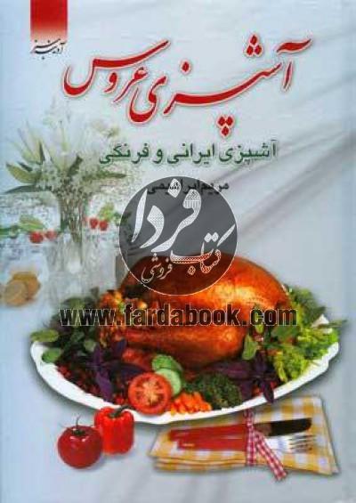آشپزی عروس ، آشپزی ایرانی و فرنگی - قابدار