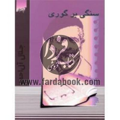 جلال آل احمد – سنگی بر گوری