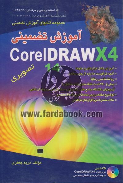 آموزش تضمینی cOREL DRAw x4