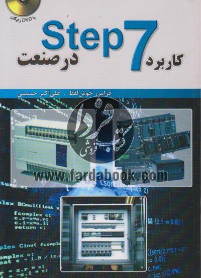 کاربرد step 7  در صنعت
