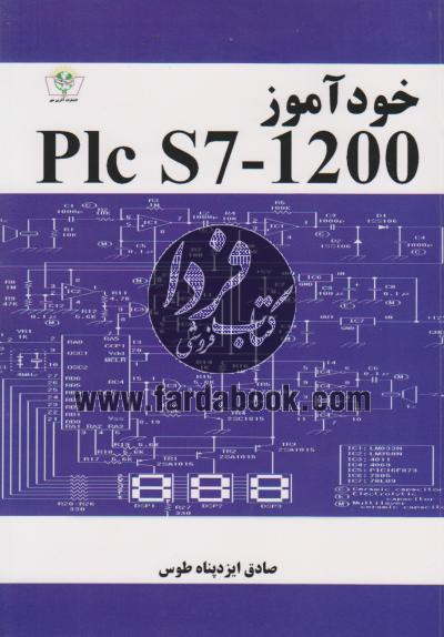 خودآموز Plc S7