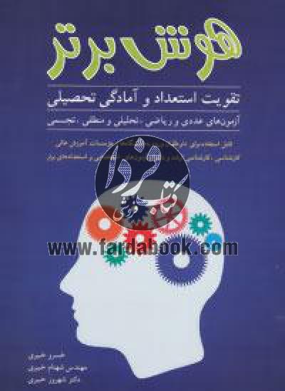 هوش برتر (تقویت استعداد و آمادگی تحصیلی)