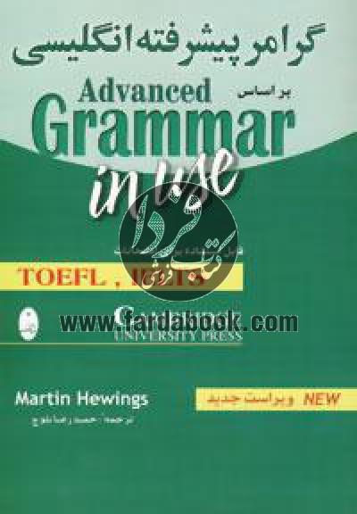 گرامر پیشرفته انگلیسی براساس ادونس گرامر این یوز