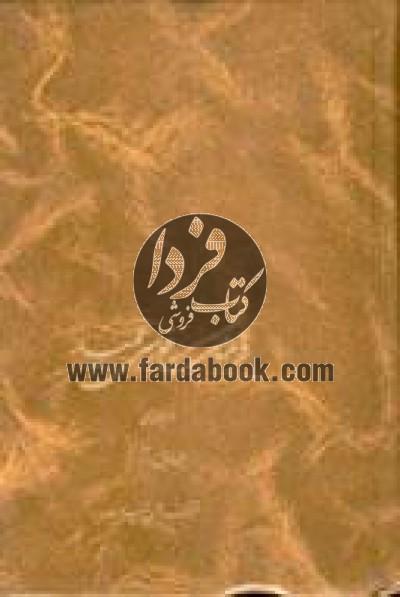 فرهنگ فارسی عمید (دو جلدی)