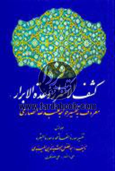 کشف الاسرار و عده الابرار 11جلدی- معروف به تفسیر خواجه عبدالله انصاری