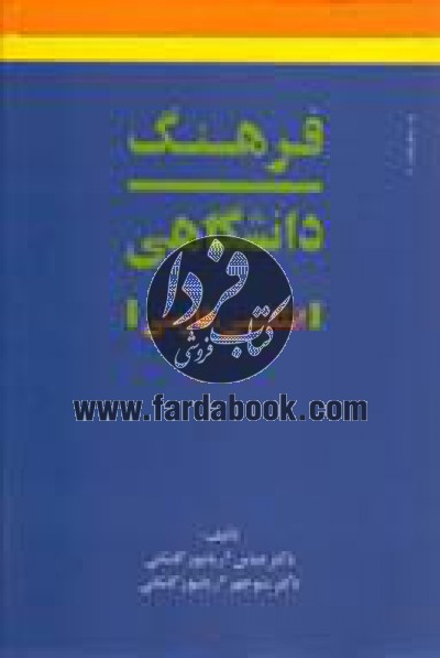 فرهنگ دانشگاهی انگلیسی - فارسی ( دو جلدی )