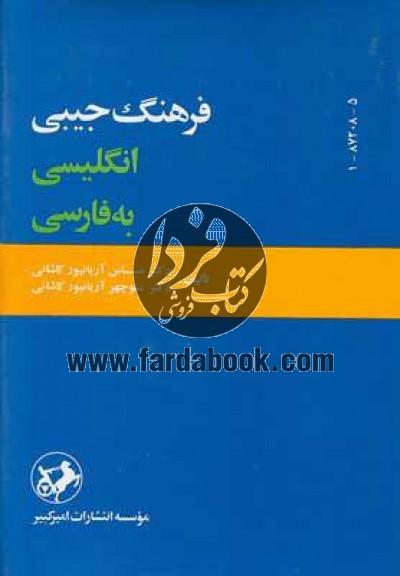 فرهنگ جیبی انگلیسی به فارسی آریانپور