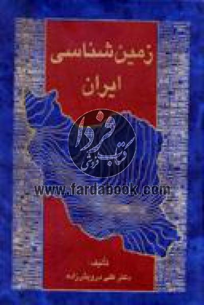 زمینشناسی ایران