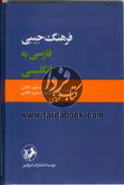 فرهنگ جیبی فارسی به انگلیسی آریانپور