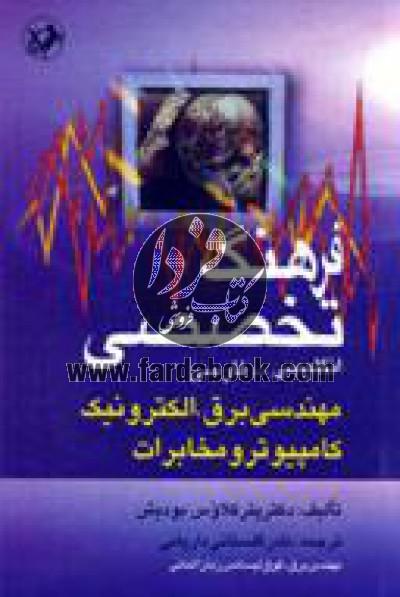 فرهنگ تخصصی انگلیسی به فارسی ، مهندسی برق، الکترونیک ،کامپیوتر و مخابرات