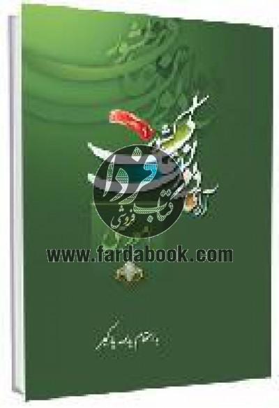 آرای دیوان عالی کشور(آرای دیوان عالی کشور)جلد 1