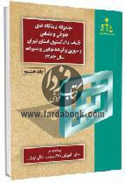 مجموعه دیدگاه های حقوقی و قضایی قضات(استان تهران و مرورری برگزیده قوانین و مقررات سال 1386)