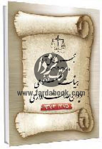 مجموعه کامل آراء هیأت عمومی دیوان عدالت اداری 1373 تا 1375