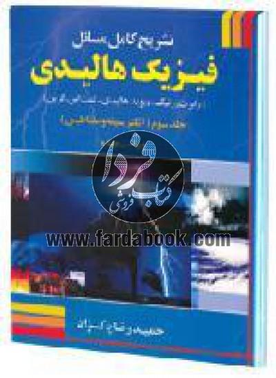 تشریح کامل مسائل فیزیک هالیدی (جلد سوم) الکتریسته و مغناطیس