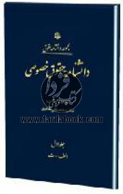 دانشنامه حقوق خصوصی(3 جلدی)