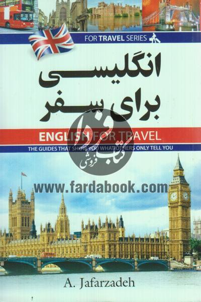 انگلیسی برای سفر
