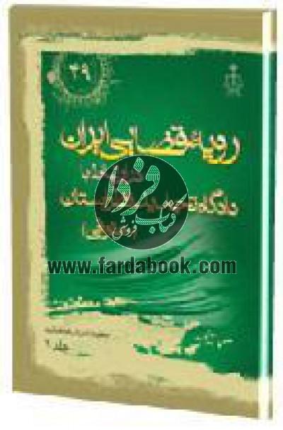 دادگاه تجدید نظر استان (حقوقی) (1)
