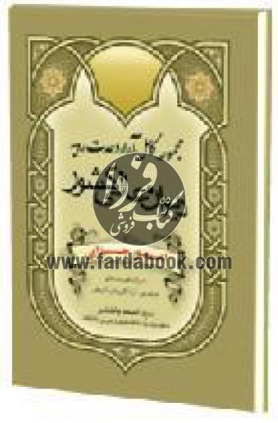 مجموعه کامل آراء وحدت رویه دیوان عالی کشور امور جزایی