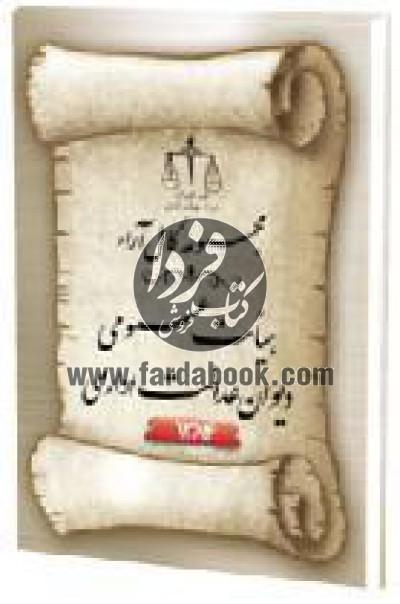 مجموعه کامل آراء هیات عمومی دیوان عدالت اداری 1384
