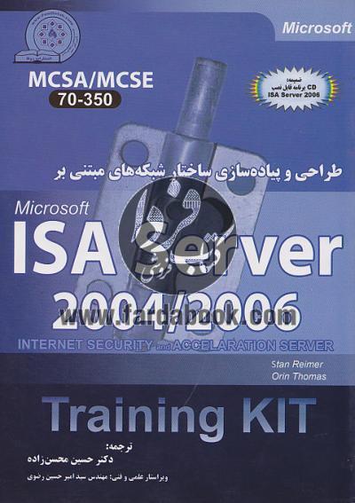 ISA Server2004/2006
