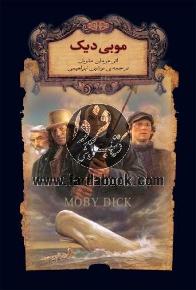 رمانهای جاویدان جهان جیبی ج17- موبی دیک، متن کوتاه شده