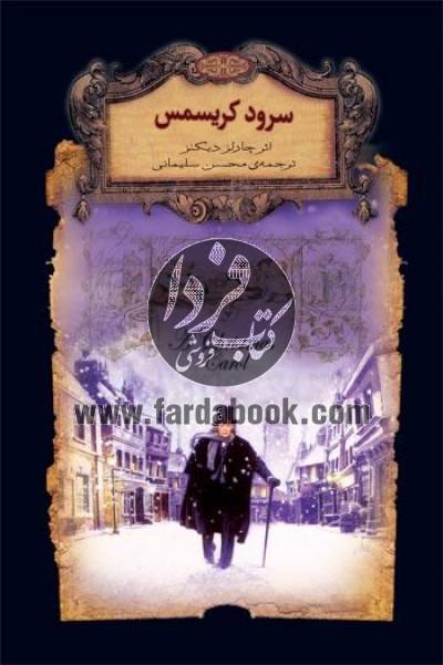 رمانهای جاویدان جهان جیبی ج01- سرود کریسمس، متن کوتاه شده