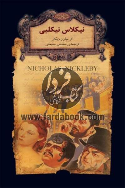 رمانهای جاویدان جهان جیبی ج20- نیکلاس نیکلبی، متن کوتاه شده