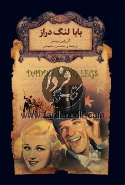 عاشقانههای کلاسیک ج8- بابا لنگ دراز