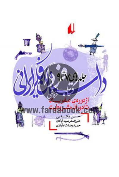 داستان فكر ایرانی(جلدهای 7تا9)