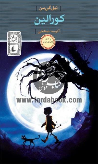 رمان نوجوان ج61- کورالین