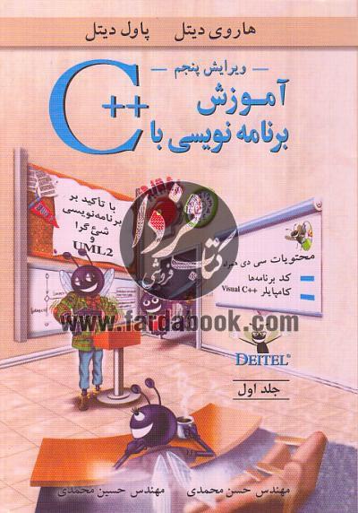 آموزش برنامه نویسی با ++C (جلد اول)