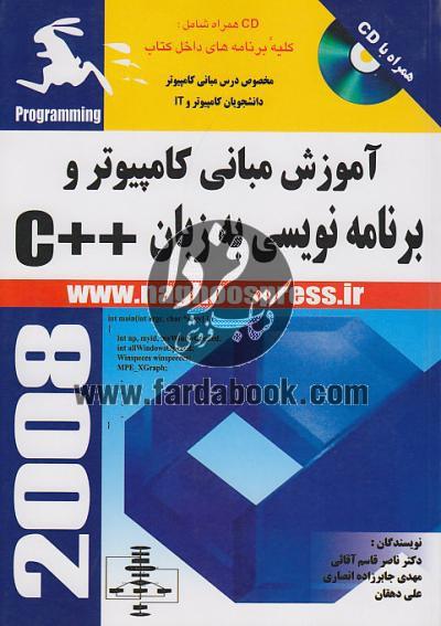 آموزش مبانی کامپیوتر و برنامه نویسی به زبان ++C