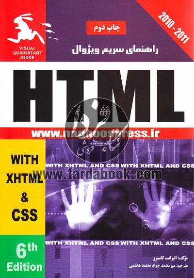 راهنمای سریع ویژوال Css, XHTML, HTML
