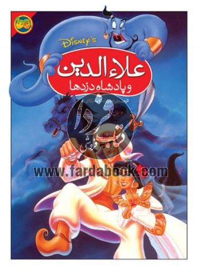 علاءالدین و پادشاه دزدها