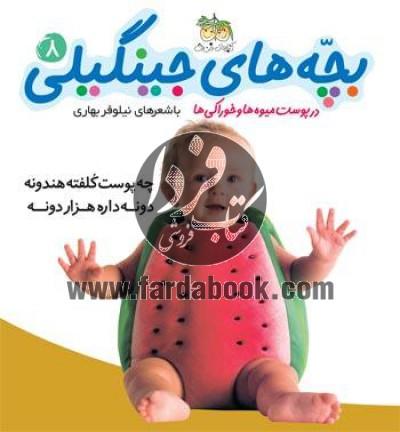 بچههای جینگیلی ج8- در پوست میوهها و خوراکیها
