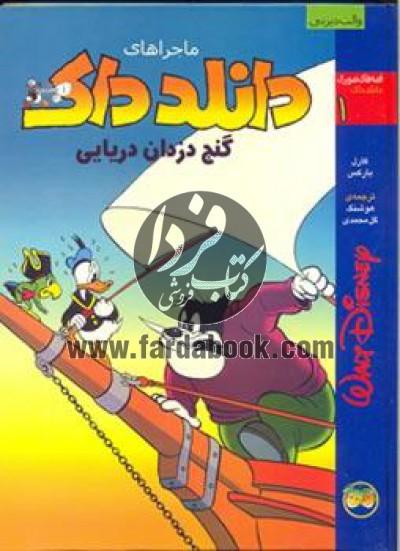 گنج دزدان دریایی