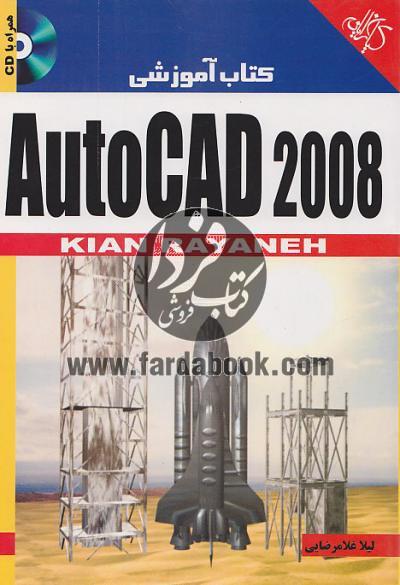 کتاب آموزشی Autocad 2008