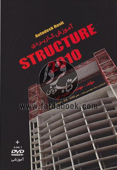 آموزش کاربردی Structure 2010