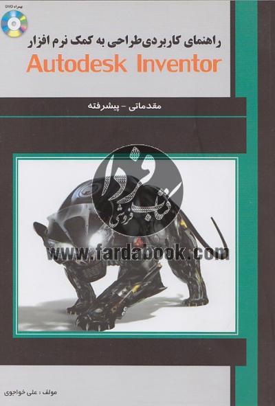 راهنمای کاربردی طراحی به کمک نرم افزار Autodesk Inventor (مقدماتی - پیشرفته)