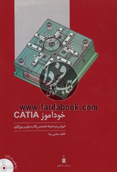 خودآموز CATIA (آموزش دو محیط تخصصی قالب سازی و ورق کاری)