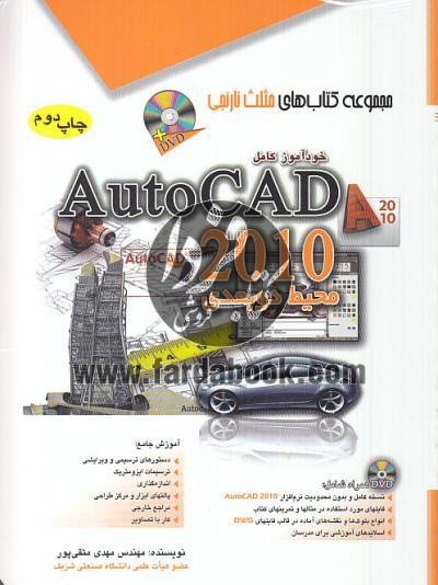 خودآموز کامل AutoCAD 2010 محیط دوبعدی