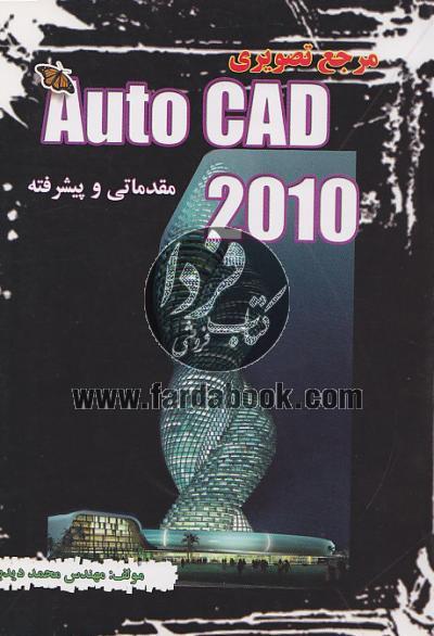 مرجع تصویری Auto Cad 2010