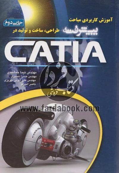 آموزش کاربردی مباحث پیشرفته طراحی، ساخت و تولید در CATIA