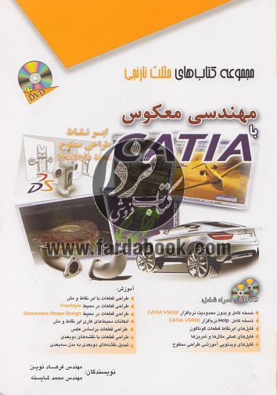 مهندسی معکوس با CATIA