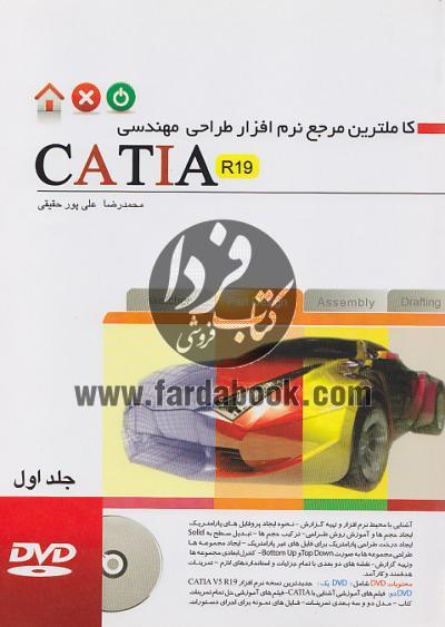 کاملترین مرجع نرم افزار طراحی مهندسی CATIA (جلد اول)